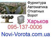 Откатные ворота Харьков,  Лозовая,  Купянск,  Изюм
